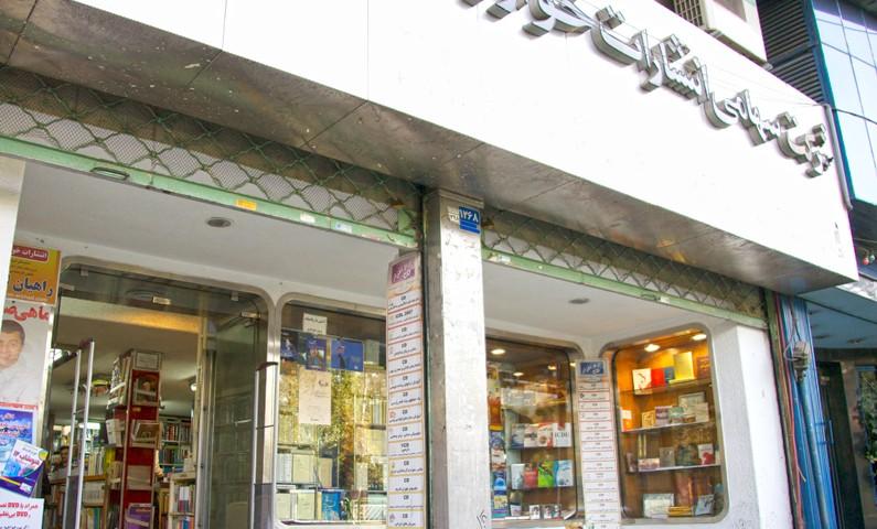 Bookstore - Tehran - Entesharat Kharazmi
