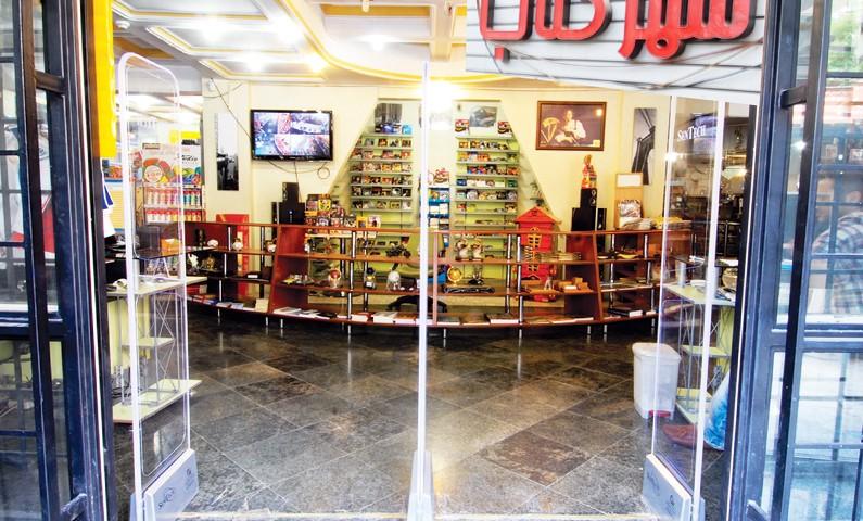 Bookstore - Tehran - Share Ketab